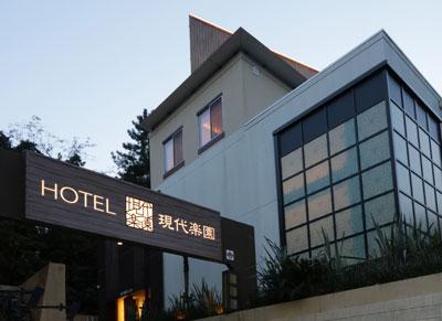 ホテル現代楽園伊勢原店の外観