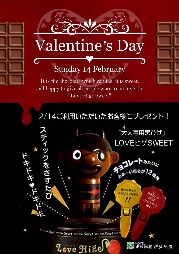 現代楽園バレンタインイベント